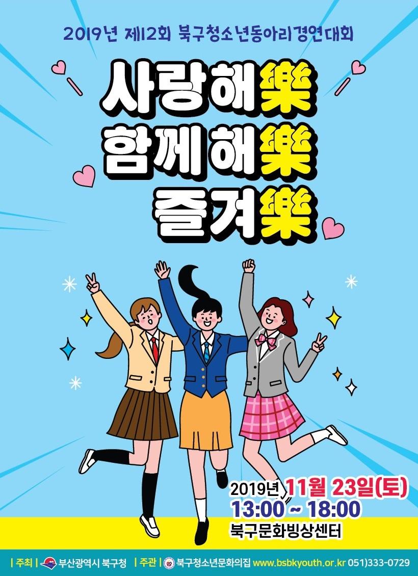 2019년 제12회 청소년동아리경연대회.jpg