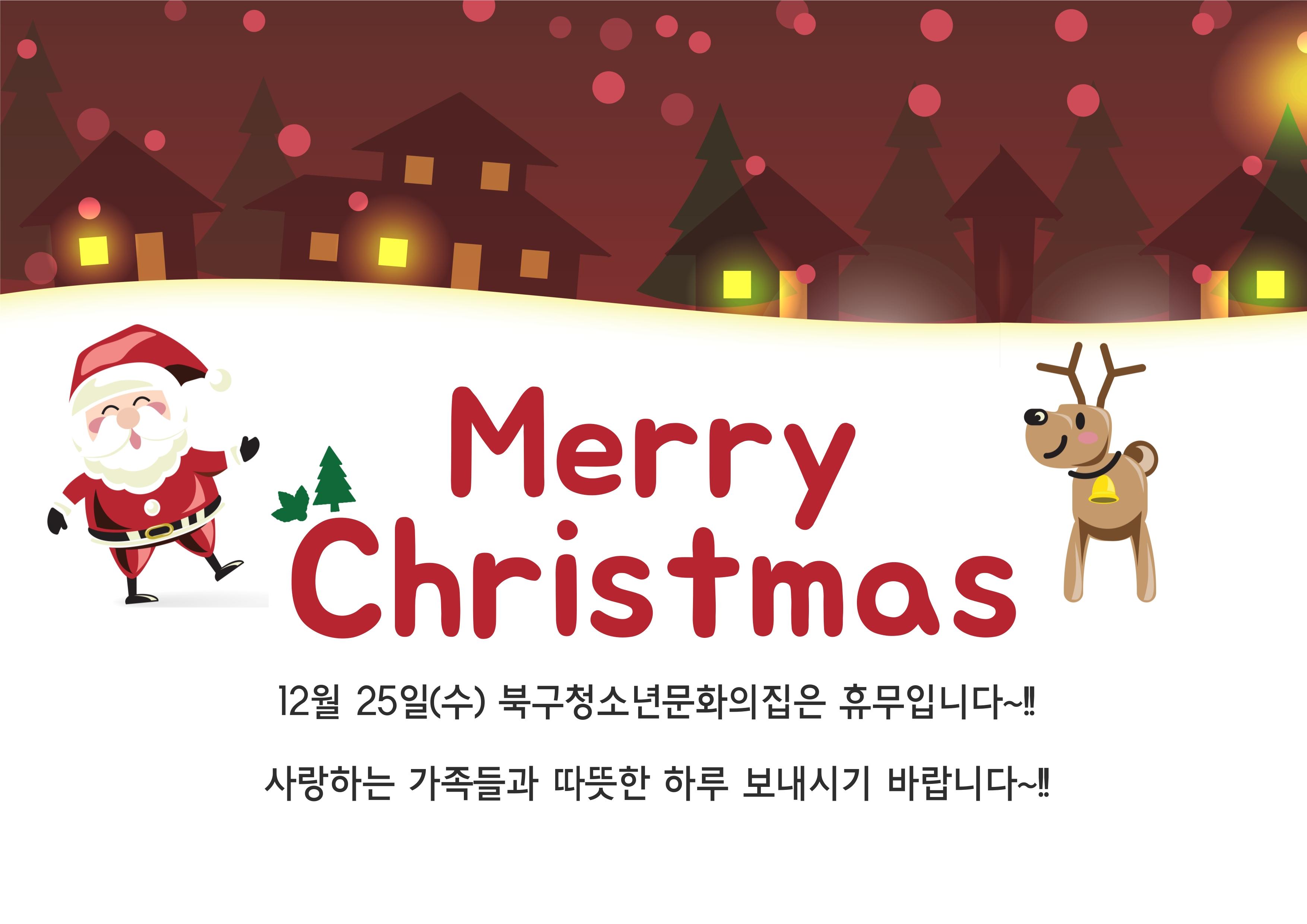 크리스마스 휴무 안내.jpg