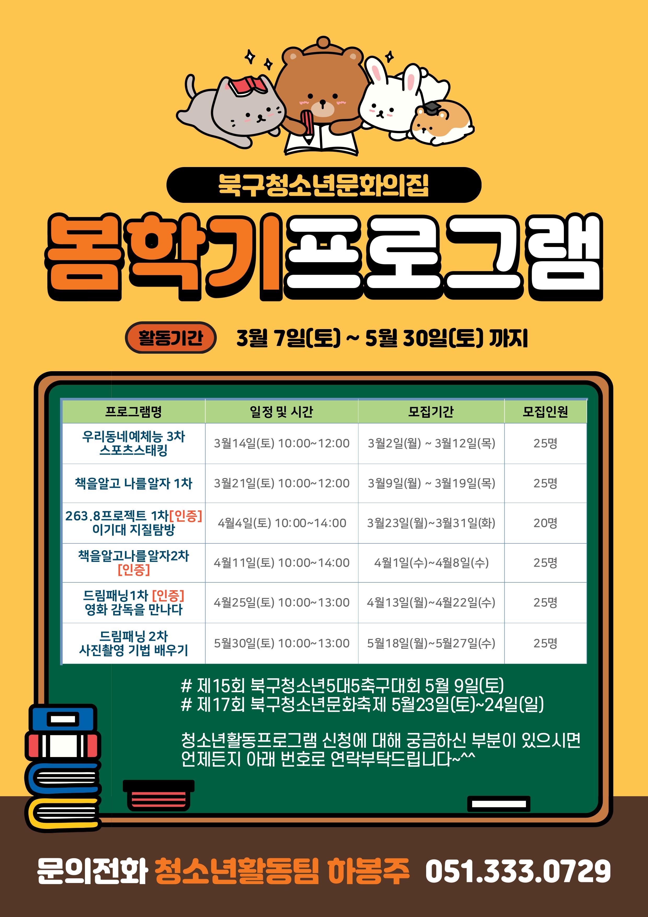 북구청소년문화의집 봄학기 청소년활동 프로그램 모집홍보 포스터.jpg